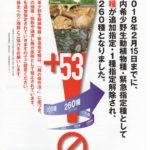 国内希少野生動植物種・緊急指定種 環境省リーフレット